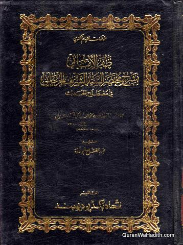 Zafar al Imani bi Sharh Mukhtasar Al Jurjani, ظفر الأماني بشرح مختصر السيد الشريف الجرجاني في مصطلح الحديث