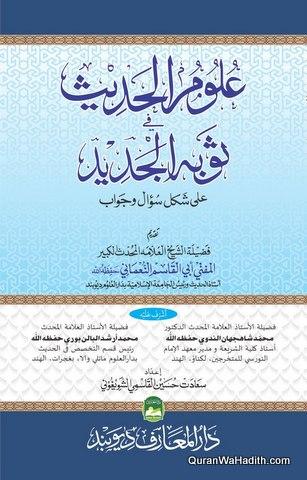 Uloom al Hadees Fi Saubah al Jadeed, علوم الحديث في ثوبه الجديد, على شكل سؤال وجواب