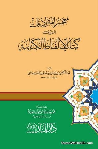 Mujam ul Mutaradifat, Kitab al Alfaz al Kitabiyah, معجم المترادفات المعروف كتاب الالفاظ الكتابية