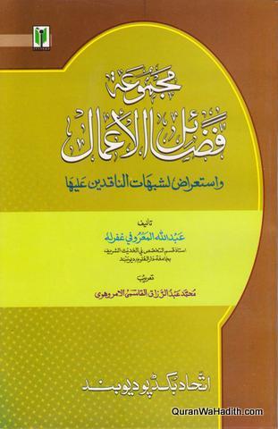 Majmua Fazail e Amal, مجموعة فضائل الأعمال واستعراض لشبهات الناقدين عليها
