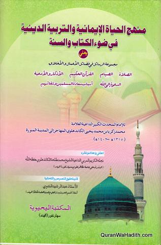Fazail e Amal, Arabic, منهج الحياة الإيمانية والتربية الدينية في ضوء الكتاب والسنة