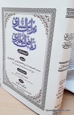 Nibras al Sari fi Riyaz al Bukhari, 4 Vols, نبراس الساري في رياض البخاري
