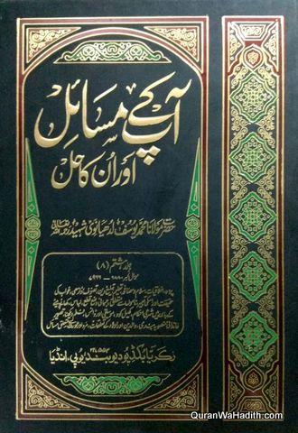 Aap Ke Masail Aur Unka Hal, 8 Vols, آپ کے مسائل اور ان کا حل