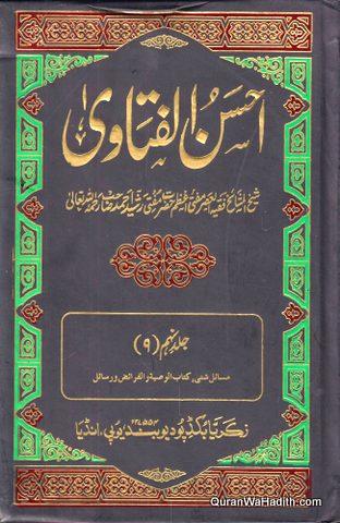 Ahsanul Fatawa Urdu, 10 Vols, احسن الفتاوی اردو