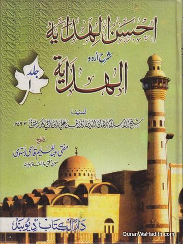 Ahsanul Hidaya Sharah Hidaya, 16 Vols, احسن الہدایہ شرح الہدایہ اردو