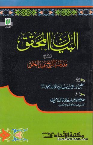 Al Bayan al Muhaqqiq fi Sharah Muqaddimah Shaykh Abdul Haq, البيان المحقق في شرح مقدمة الشيخ عبد الحق