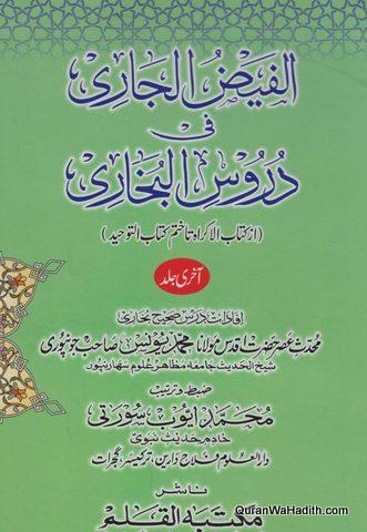 Al Faiz ul Jari Fi Duroos ul Bukhari, Urdu, 4 Vols, الفیض الجاری فی دروس البخاری اردو