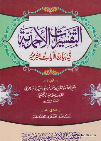 Al Tafseerat al Ahamadiya, Arabic, التفـسيرات الأحمدية في بيان الآيات الشرعية