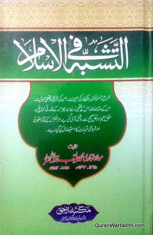 Al Tashabbuh fil Islam Urdu, التشبہ فی الاسلام اردو