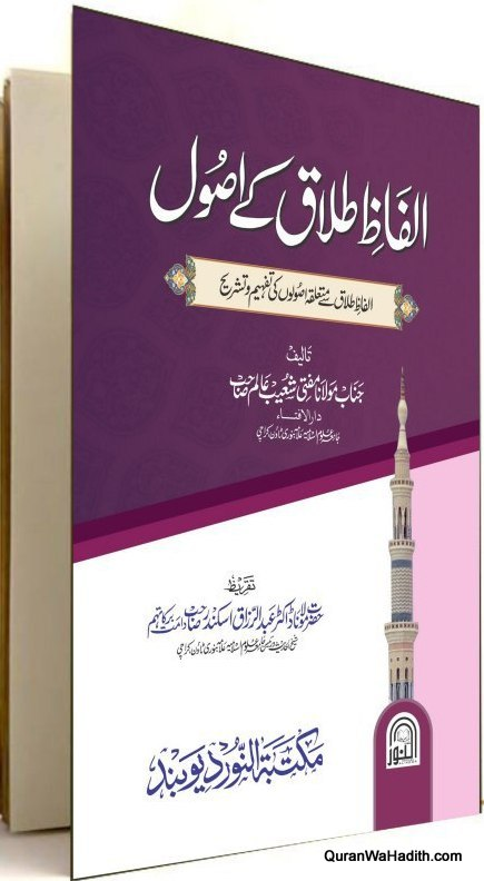 Shohar Biwi, Shohar Biwi Books in Urdu, Miyan Biwi Books in Urdu