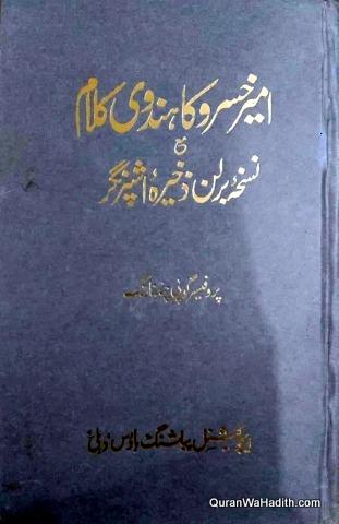 Amir Khusro Ka Hindvi Kalam, امیر خسرو کا ہندوی کلام مع نسخۂ برلن ذخیرۂ اشپرنگر