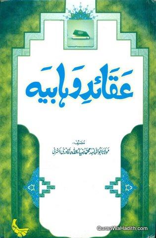 Aqaid e Wahabia, عقائد وہابیہ