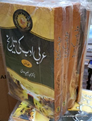 Arabi Adab Ki Tarikh, عربی ادب کی تاریخ