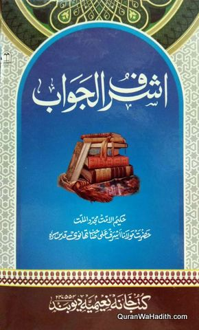 Ashraf ul Jawab, اشرف الجواب, سوالوں کے جوابات