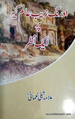 Aurangzeb Alamgir Par Ek Nazar, اورنگ زیب عالمگیر پر ایک نظر