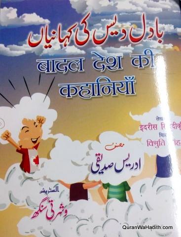 Badal Desh Ki Kahaniya, بادل دیس کی کہانیاں, बादल देश की कहानियाँ