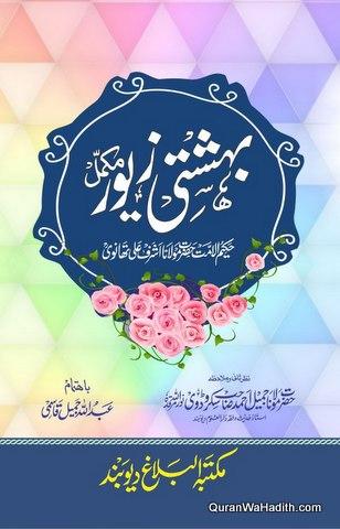 Maulana Ashraf Ali Thanvi, Hakeem ul Ummat, Ashraf Ali Thanvi