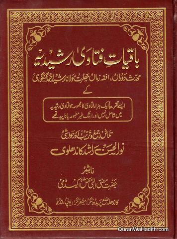 Baqiyat e Fatawa Rashidiya, باقيات فتاویٰ رشیدیہ