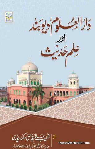 Darul Uloom Deoband Aur Ilm e Hadees, دارالعلوم دیوبند اور علم حدیث