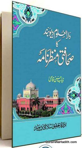 Darul Uloom Deoband Ka Sahafati Manzar Nama, دارالعلوم دیوبند کا صحافتی منظر نامہ