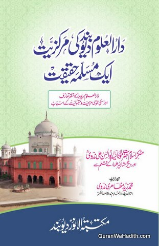 Darul Uloom Deoband Ki Markaziat Ek Musallama Haqeeqat, دارالعلوم دیوبند کی مرکزیت ایک مسلمہ حقیقت