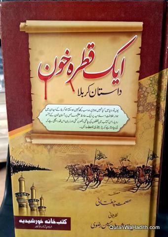 Ek Qatra Khoon, Dastan e Karbala, ایک قطرہ خون، داستان کربلا