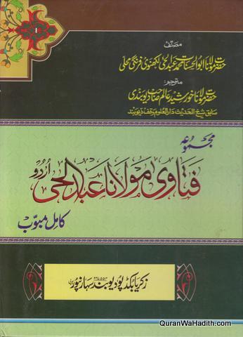 Fatawa Abdul Hai Lucknowi, مجموعہ فتاوی عبدالحی لکھنوی