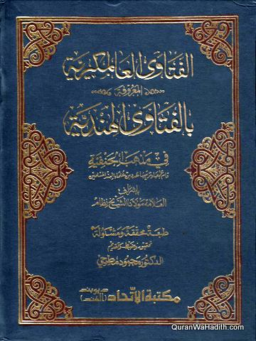 Fatawa Alamgiri Al Maroof Fatawa Hindiya Arabic, 12 Vols, الفتاوى العالمگيرية المعروف الفتاوى الهندية
