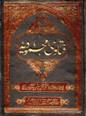Fatawa Mahmoodiyah, 25 Vols, فتاویٰ محمودیہ
