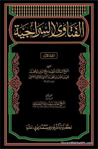 Fatawa al Sirajiyah