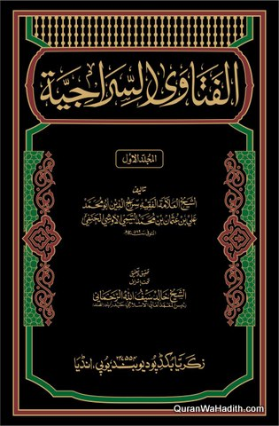 Fatawa al Sirajiyah, 3 Vols, الفتاوى السراجية