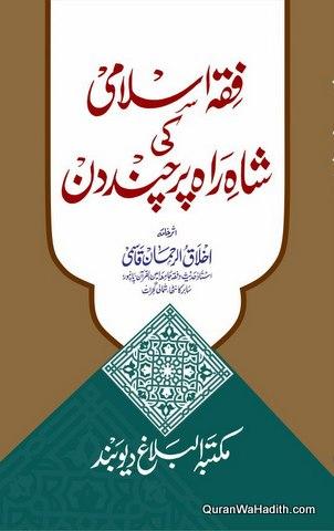 Fiqh e Islami Ki Shahrah Par Chand Din, فقہ اسلامی کی شاہ رہ پر چند دن