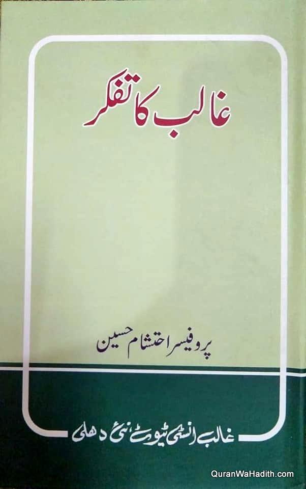 Ghalib Ka Tafakkur, غالب کا تفکر