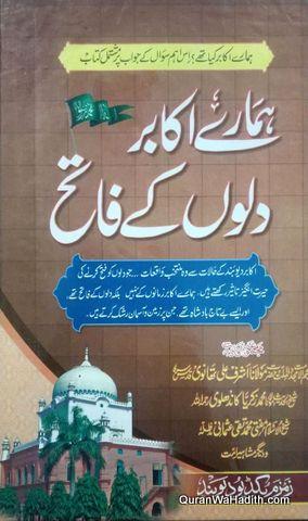 Hamare Akabir Dilo Ke Fateh, ہمارے اکابر دلوں کے فاتح