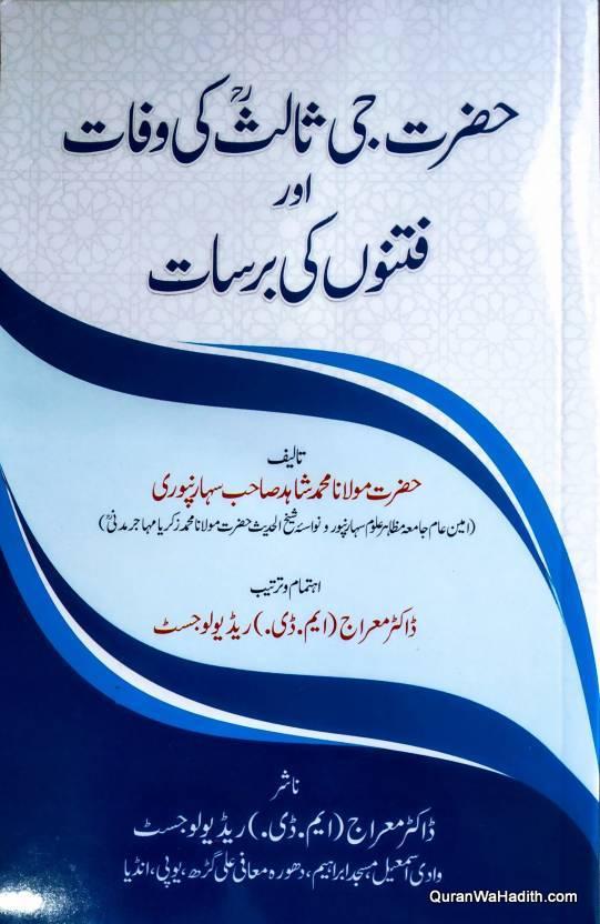 Hazrat Ji Salis Ki Wafat Aur Fitno Ki Barsat, حضرت جی ثالث کی وفات اور فتنوں کی برسات