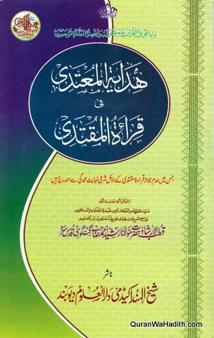 Hidayat ul Muatadi fi Qirat ul Muqtadi, Urdu, ھدایة المعتدی فی قراءة المقتدی
