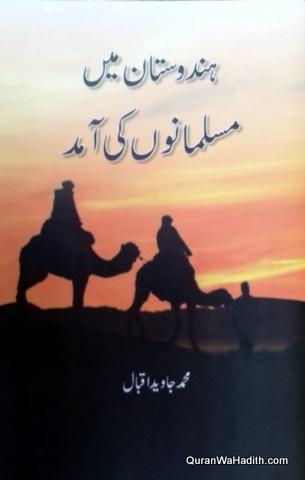 Hindustan Mein Musalmano Ki Amad, ہندوستان میں مسلمانوں کی آمد