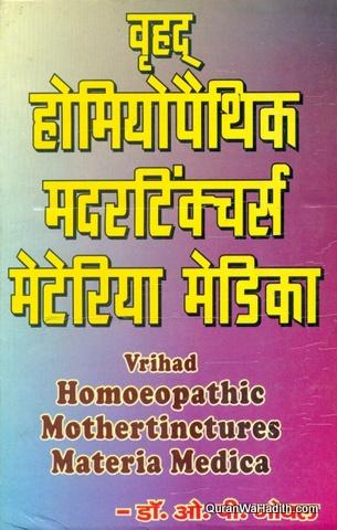 Homeopathic Mother Tinctures Materia Medica, वृहद होम्योपैथिक मदर टिंक्चर्स मेटेरिया मेडिका