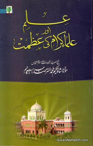 Ilm Aur Ulama e Kiram Ki Azmat, علم اور علماء كرام کی عظمت