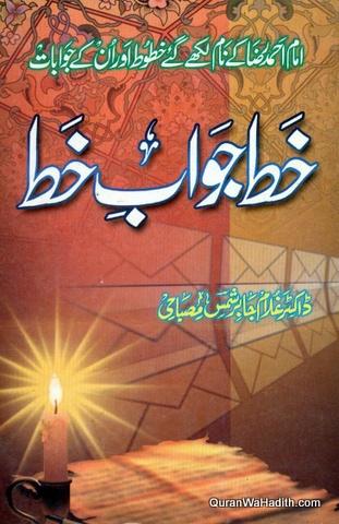 Imam Ahmad Raza Ke Naam Khat Jawab e Khat, امام احمد رضا کے نام لکھے گئے خطوط اور انکے جوابات خط جواب خط,
