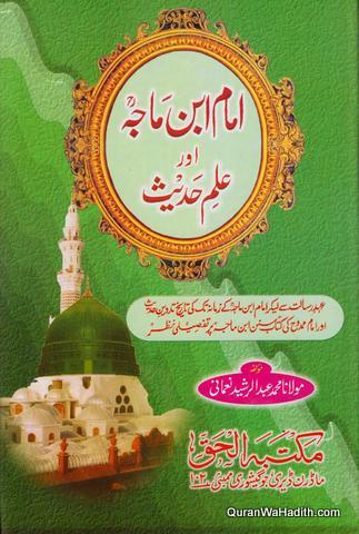 Imam Ibn Majah Aur Ilm e Hadees, امام ابن ماجہ اور علم حديث