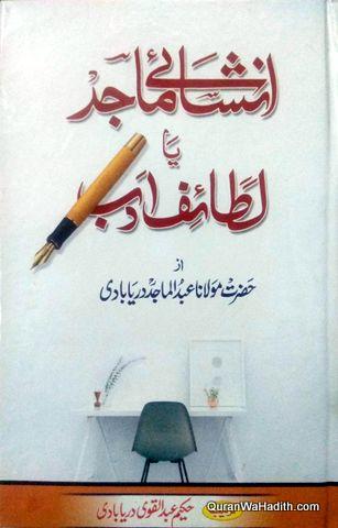 Insha e Majid ya Lataif e Abid, انشائے ماجد یا لطائف ادب
