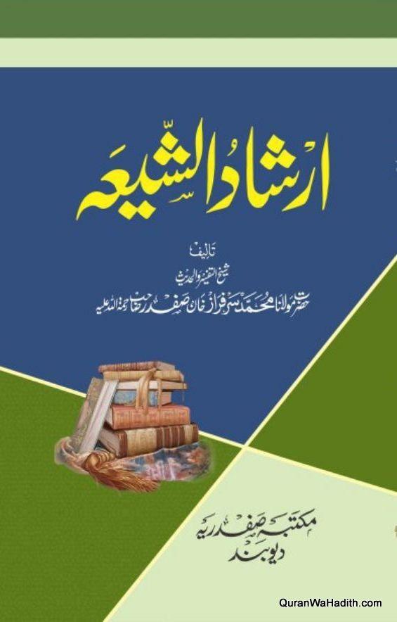Irshad ul Shia, ارشاد الشیعہ