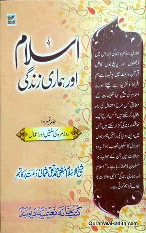 Islam Aur Hamari Zindagi, 10 Vols, اسلام اور ہماری زندگی