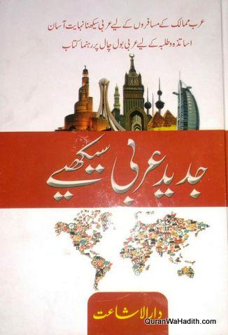 Jadeed Arabi Sikhiye, جدید عربی سیکھیے