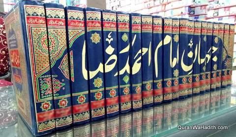 Jahan e Imam Ahmed Raza, 20 Vols, جہان امام احمد رضا, سیرت سوانح حیات دینی و ملی کارناموں