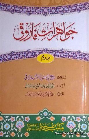 Jawahirat e Farooqi, 2 Vols, جواہرات فاروقی
