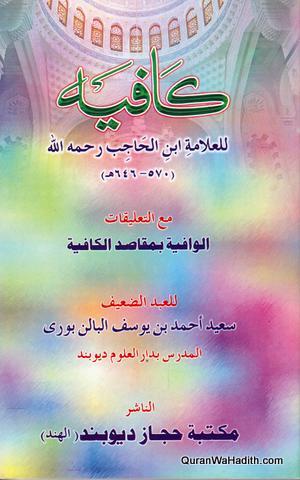 Kafia Arabic, كافية مع الوافية بمقاصد الكافية