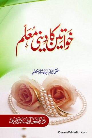 Khawateen Ka Deeni Muallim, خواتین کا دینی معلم