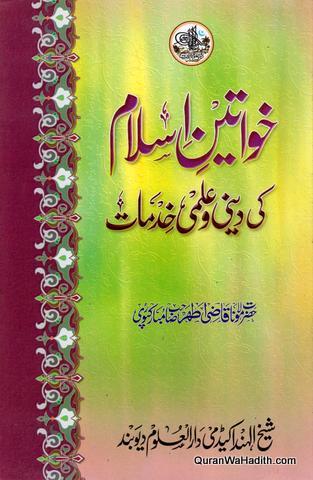 Khawateen e Islam Ki Deeni wa Ilmi Khidmat, خواتین اسلام کی دینی و علمی خدمات